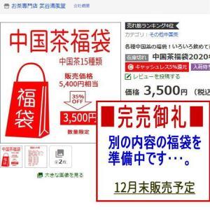 2020年「中国茶福袋」完売!別内容で追加します。