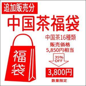2020年 中国茶福袋 追加販売!