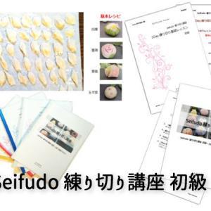 Seifudo オリジナル練り切り講座 開講!