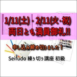 Seifudo 練り切り講座 初級 満員御礼!