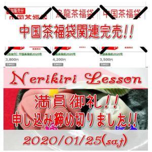 練り切り教室満員、中国茶福袋完売