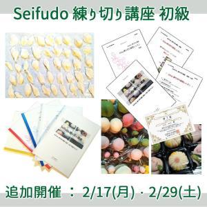Seifudo 練り切り講座 初級 追加開催!