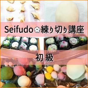Seifudo 練り切り講座 初級 2月上旬の講座の様子