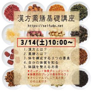 3/14(土) 漢方薬膳講座 基礎 のご案内