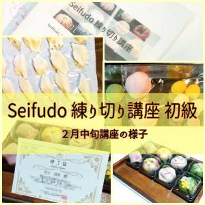 2月中旬の Seifudo 練り切り講座 初級 の様子