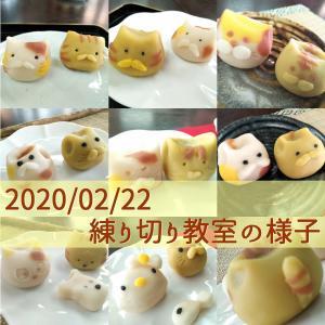 【猫】2020年2月22日の練り切り教室の様子
