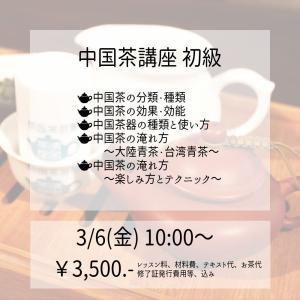 3/6(金) 中国茶講座 初級・中級 開催します