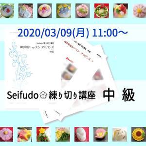 3/9(月) Seifudo 練り切り講座 中級 開催