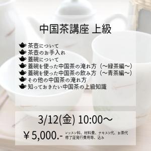 3/12(木) 中国茶講座 上級 開催します