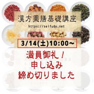 【満員御礼】3/14 漢方薬膳講座基礎申込締切ました