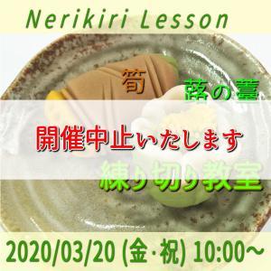 【中止】3/20(金・祝)の練り切り教室 中止いたします