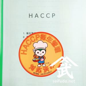 HACCP衛生管理に対応しました!