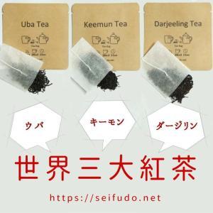 世界三大紅茶の「茶葉をそのまま」ティーバッグ