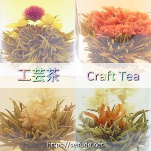 在宅空間を彩るお花のお茶