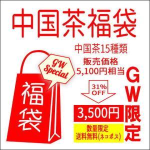 中国茶福袋!GW版をネット通販限定で販売中!!