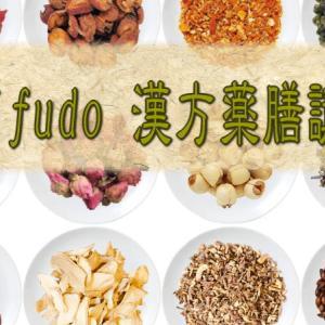 6/20・6/27 Seifudo 漢方薬膳講座 基礎 開催いたします