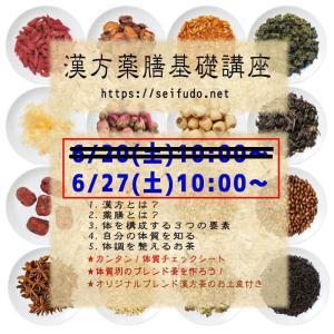 6/27 Seifudo 漢方薬膳講座 基礎 残席わずか