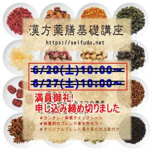 【満員御礼】Seifudo 漢方薬膳講座 基礎 申込締切ました!