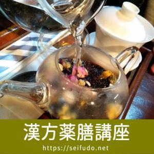 6/23 Seifudo 漢方薬膳講座 初級 の様子