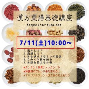 【満員御礼】7/11(土) Seifudo 漢方薬膳講座 基礎 申込締切ました!