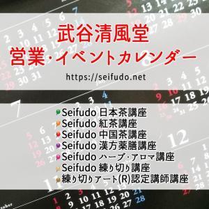 武谷清風堂イベントカレンダー