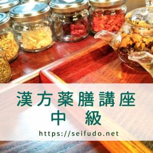 Seifudo 漢方薬膳講座 中級 の様子