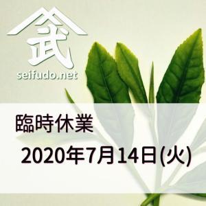 7/14(火) 臨時休業のお知らせ