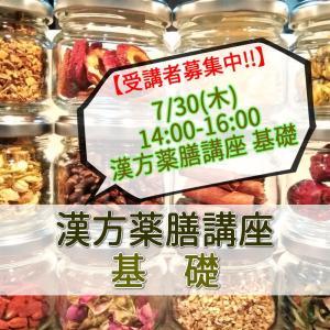 【募集】7/30(木) 漢方薬膳講座 基礎 開催のご案内