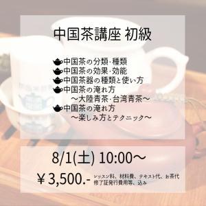 【募集】8/1(土) 中国茶講座 初級・中級 開催