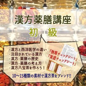 【募集】8/5(水) 漢方薬膳講座 初級 のご案内