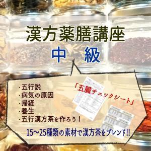 8/20(木) 漢方薬膳講座 中級 のご案内