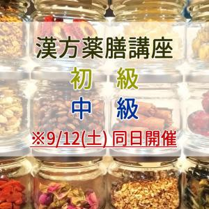 【募集】9/12(土) 漢方薬膳講座 初級・中級 同日開催