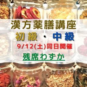 【残席わずか】9/12(土) 漢方薬膳講座 初級・中級