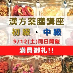 【満員御礼】9/12(土) 漢方薬膳講座 初級・中級 同日開催