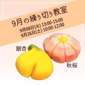 【募集】2020年9月の練り切り教室~秋桜・銀杏