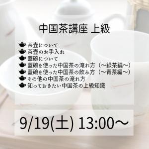 【募集】9/19(土) 中国茶講座 上級 開催