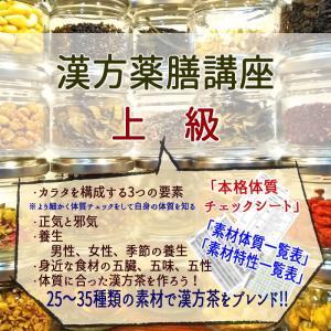 【募集】8/27(木) 漢方薬膳講座 上級 開催