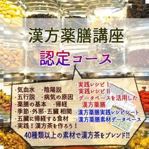 【募集】9/10(木) 漢方薬膳講座 認定コース 開催