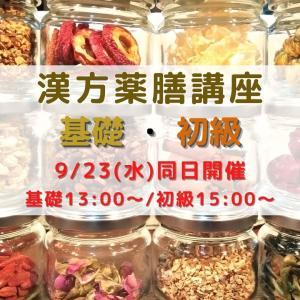 【募集】9/23(水) 漢方薬膳講座 基礎・初級 同日開催