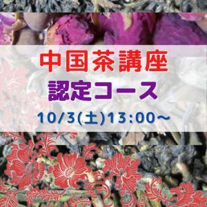 【募集】10/3(土) Seifudo 中国茶講座 認定コース 開催