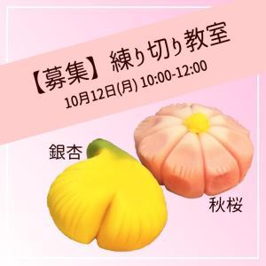 【募集】練り切り教室~秋桜・銀杏