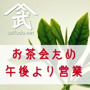 10/13(火)お茶会のため午後より営業