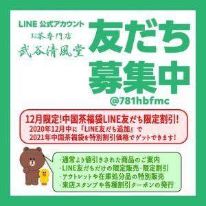 【募集】LINE友だち募集!武谷清風堂LINE公式アカウント