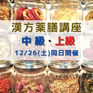 【募集】12/26(土) 漢方薬膳講座 中級・上級 同日開催
