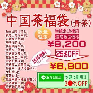 【中国茶福袋】2021年の中国茶福袋販売予定