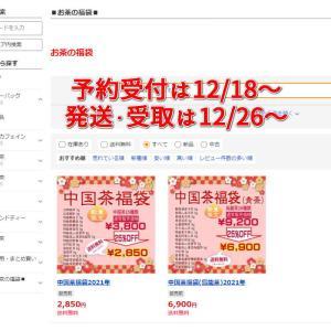【中国茶福袋】2021年の中国茶福袋アップしました!予約受付は12/18~
