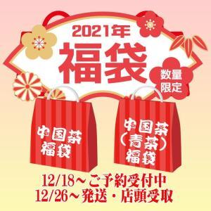 【中国茶福袋】2021年の中国茶福袋 絶賛予約受付中!!