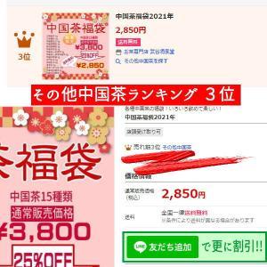 【中国茶福袋】【在庫わずか】2021年の中国茶福袋