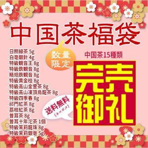 【完売】中国茶福袋【在庫わずか】中国茶福袋(烏龍茶) 2021年の中国茶福袋