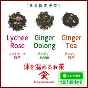 【冬限定】体を温めるお茶3種類